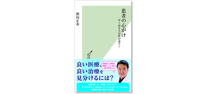 Book Review『患者の心がけ 早く治る人は何が違う?』